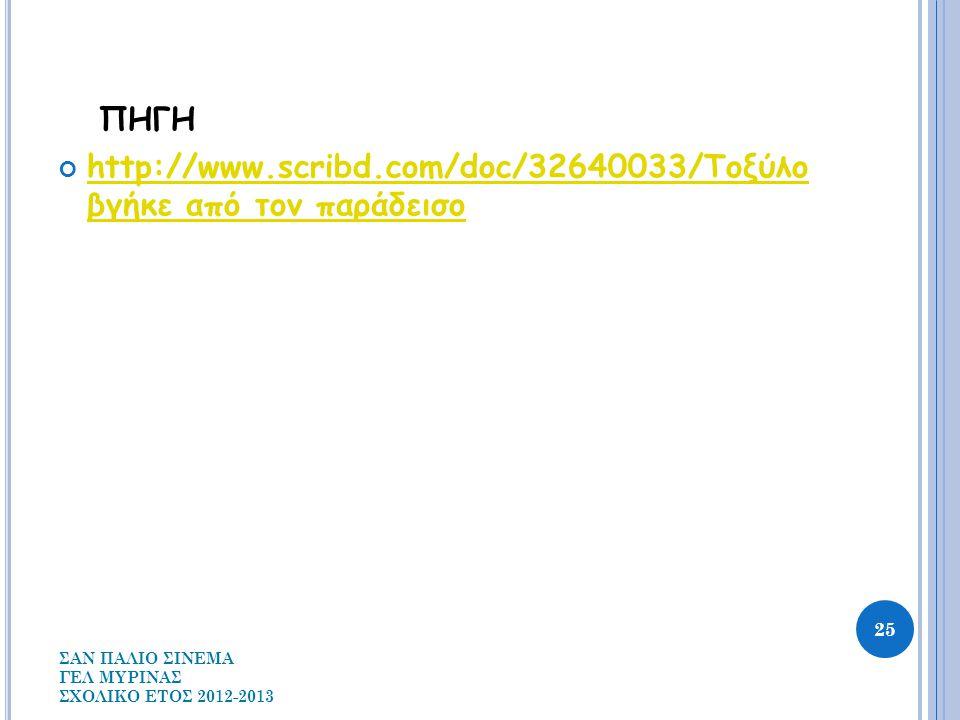 http://www.scribd.com/doc/32640033/Τοξύλο βγήκε από τον παράδεισο
