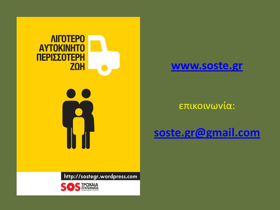 www.soste.gr επικοινωνία: soste.gr@gmail.com