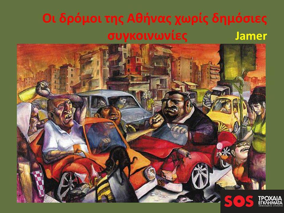 Οι δρόμοι της Αθήνας χωρίς δημόσιες συγκοινωνίες Jamer