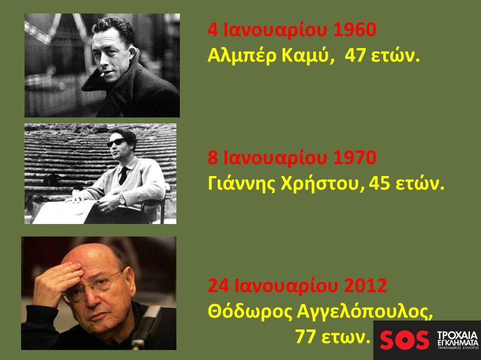 4 Ιανουαρίου 1960 Αλμπέρ Καμύ, 47 ετών. 8 Ιανουαρίου 1970. Γιάννης Χρήστου, 45 ετών. 24 Ιανουαρίου 2012.