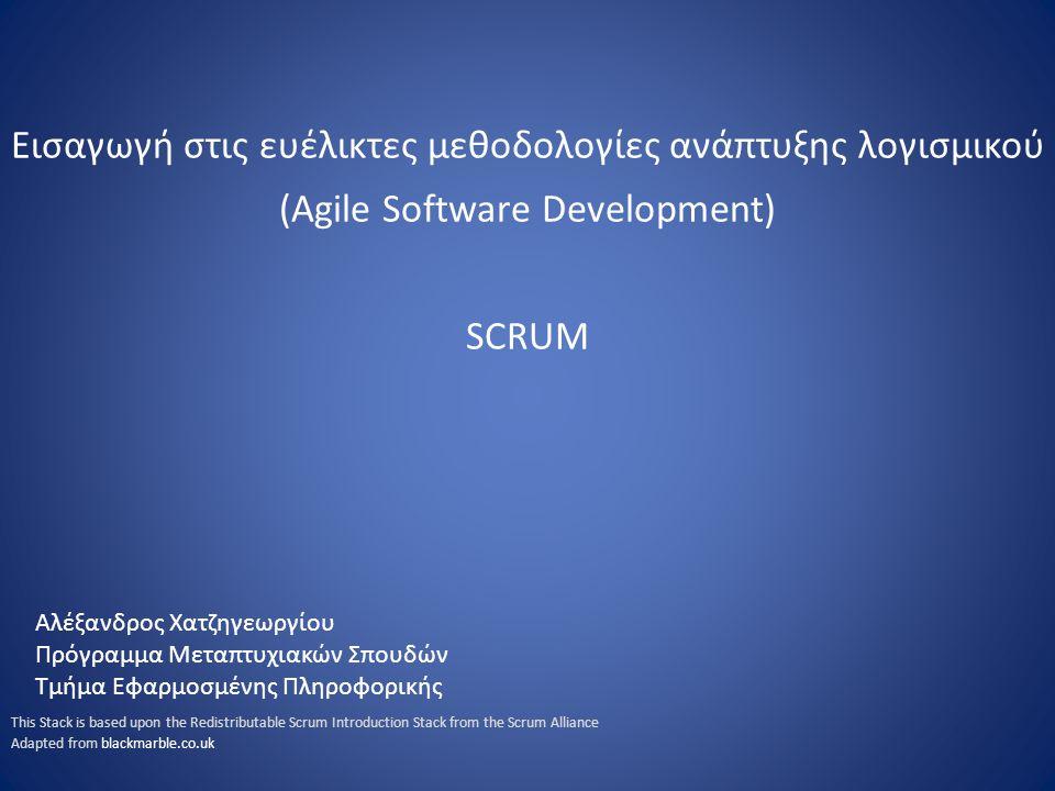 Εισαγωγή στις ευέλικτες μεθοδολογίες ανάπτυξης λογισμικού (Agile Software Development) SCRUM