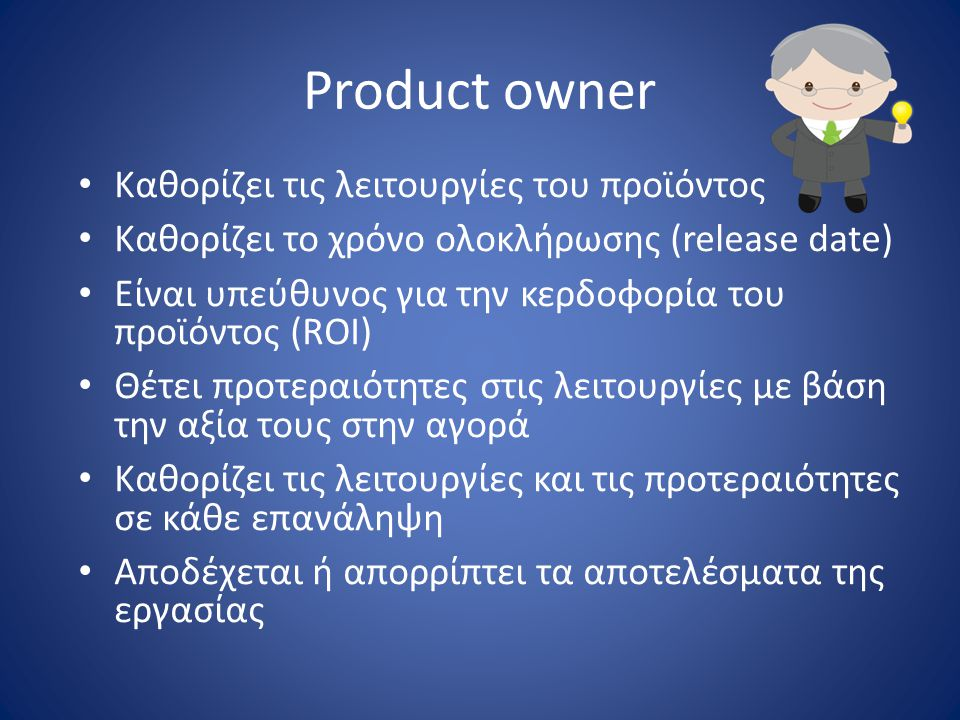 Product owner Καθορίζει τις λειτουργίες του προϊόντος