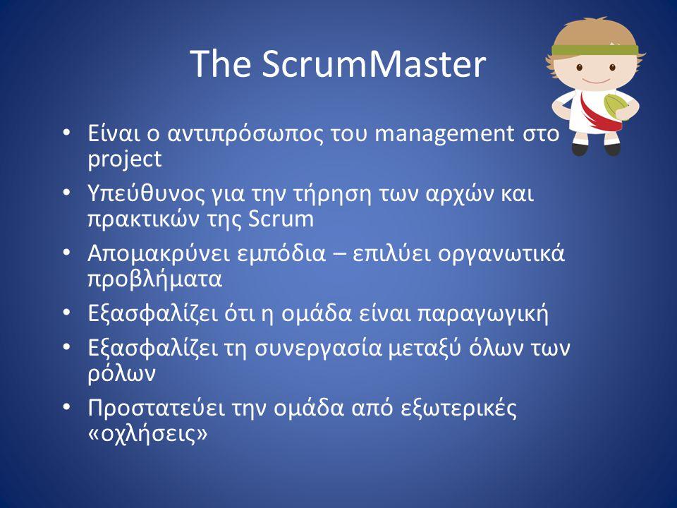 The ScrumMaster Είναι ο αντιπρόσωπος του management στο project