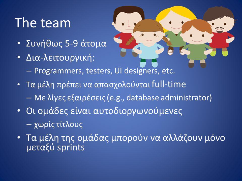 The team Συνήθως 5-9 άτομα Δια-λειτουργική: