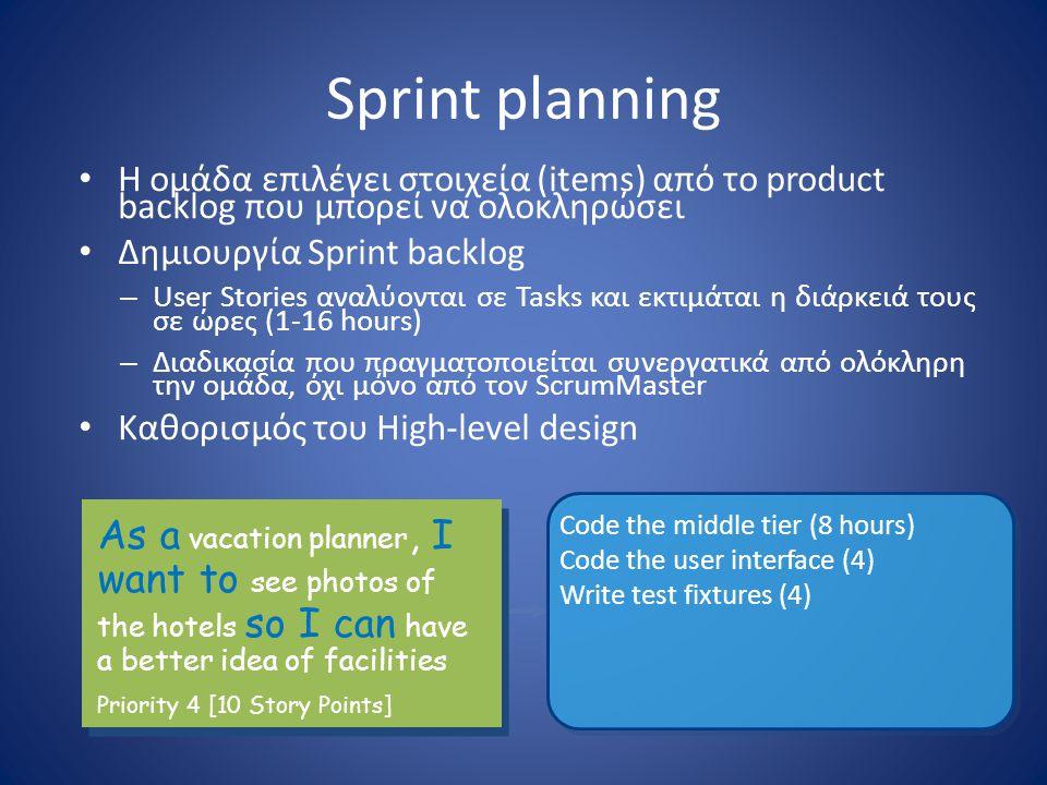 Sprint planning Η ομάδα επιλέγει στοιχεία (items) από το product backlog που μπορεί να ολοκληρώσει.