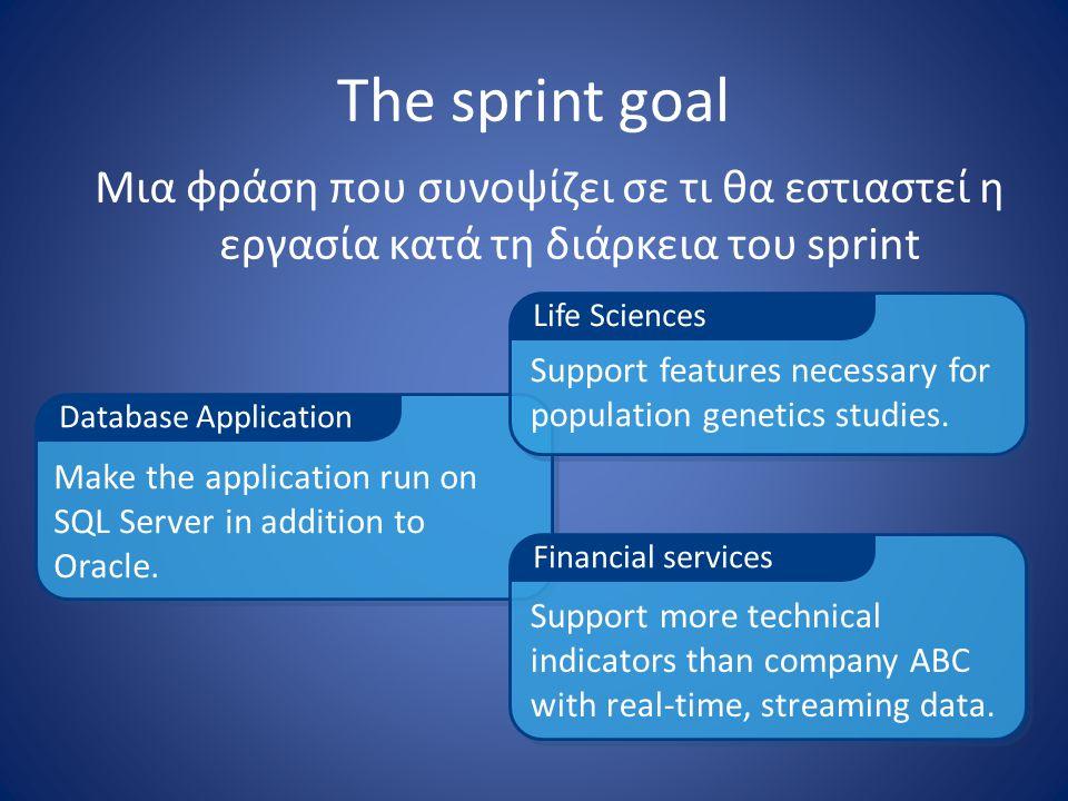 The sprint goal Μια φράση που συνοψίζει σε τι θα εστιαστεί η εργασία κατά τη διάρκεια του sprint. Life Sciences.