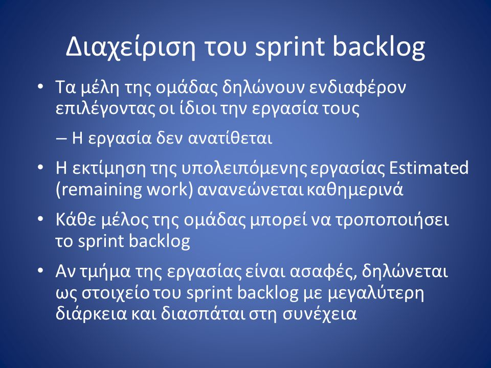 Διαχείριση του sprint backlog
