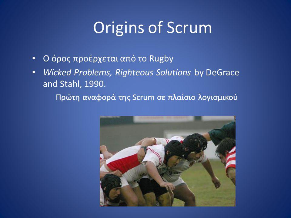 Origins of Scrum Ο όρος προέρχεται από το Rugby