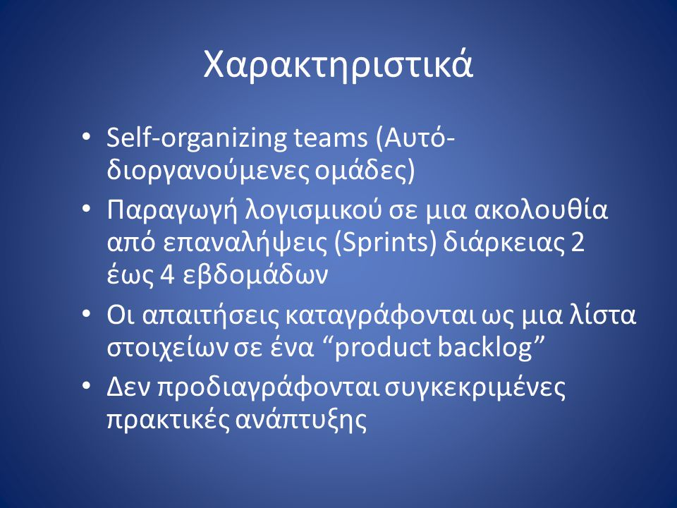 Χαρακτηριστικά Self-organizing teams (Αυτό-διοργανούμενες ομάδες)