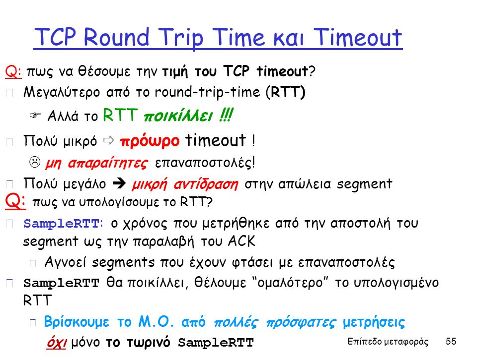 TCP Round Trip Time και Timeout
