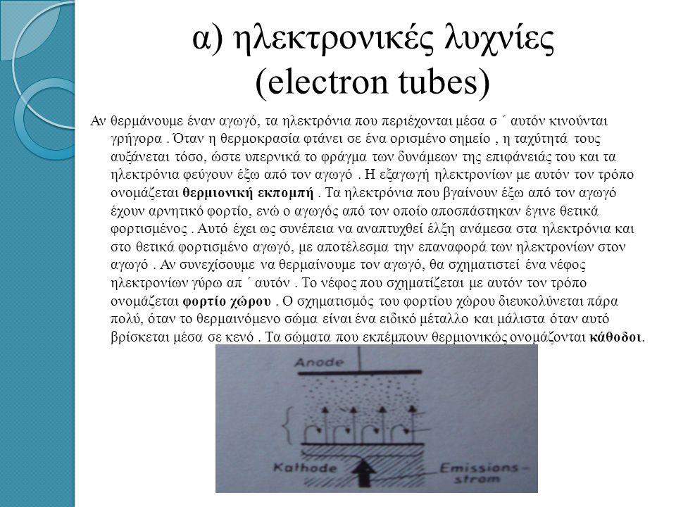 α) ηλεκτρονικές λυχνίες (electron tubes)
