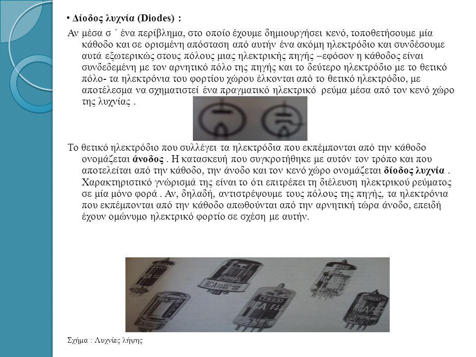 Δίοδος λυχνία (Diodes) :