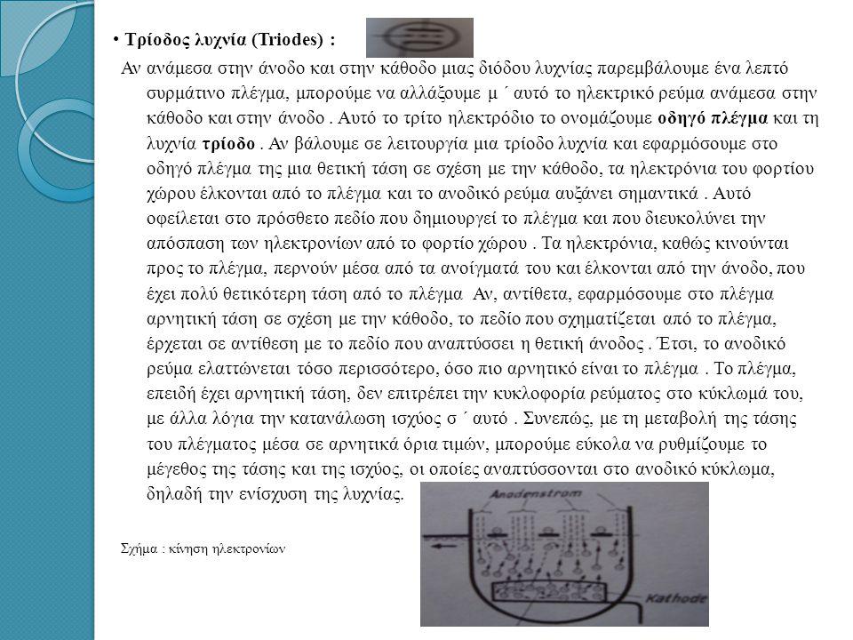 Τρίοδος λυχνία (Triodes) :