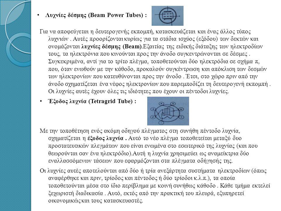 Λυχνίες δέσμης (Beam Power Tubes) :