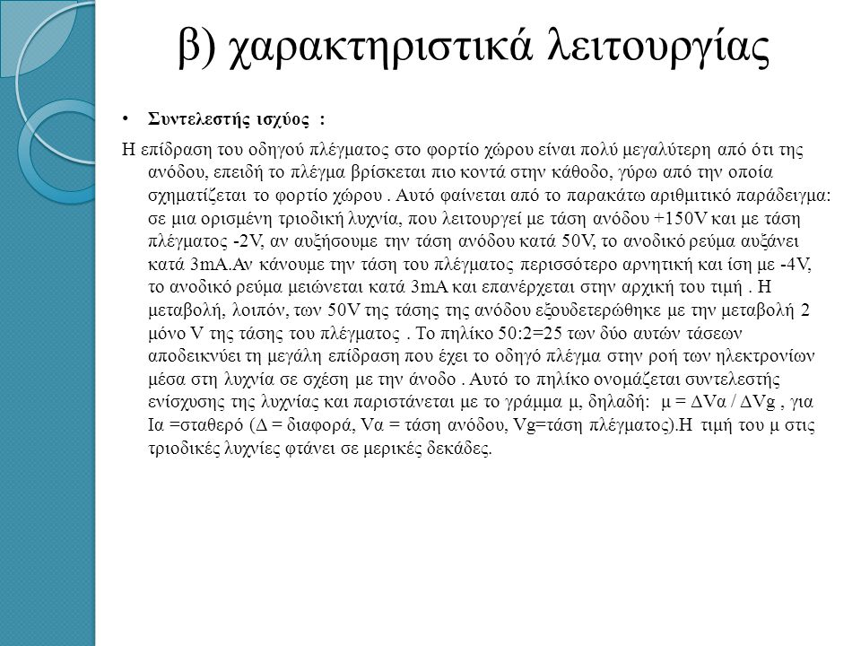 β) χαρακτηριστικά λειτουργίας