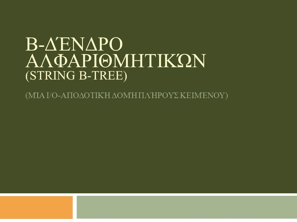 Β-δένδρο Αλφαριθμητικών (String B-tree) (Μία I/O-αποδοτική Δομή Πλήρους Κειμένου)