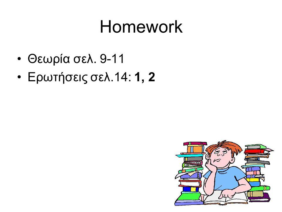Homework Θεωρία σελ. 9-11 Ερωτήσεις σελ.14: 1, 2
