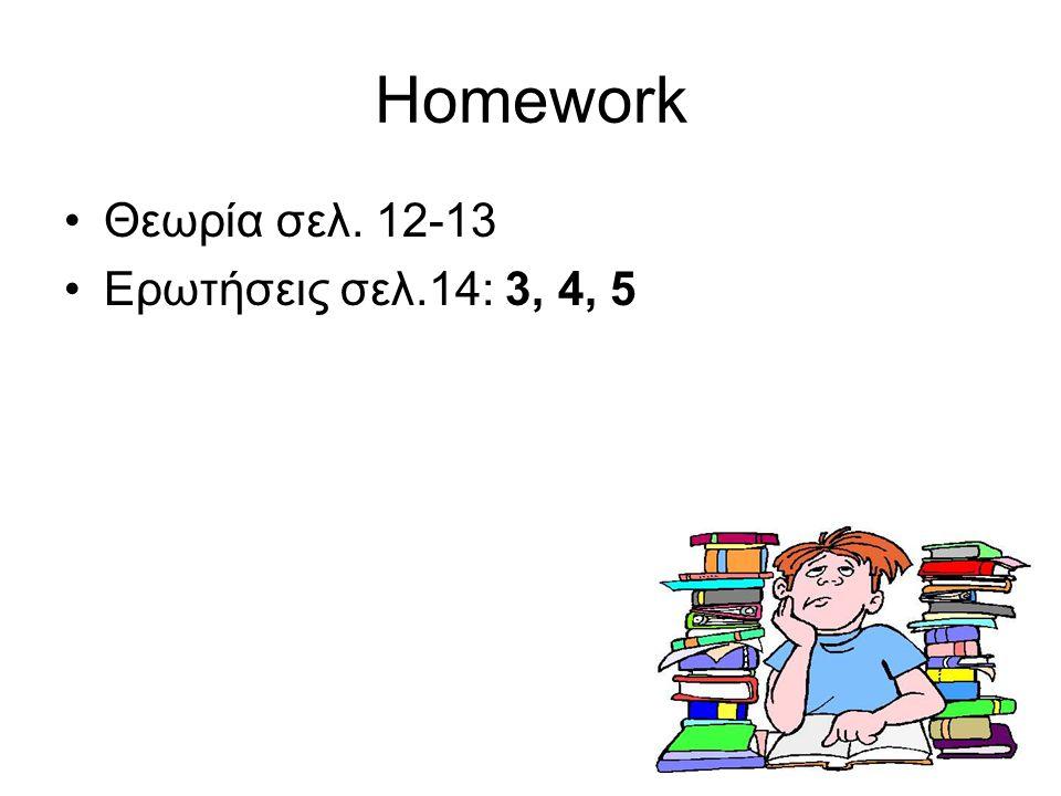 Homework Θεωρία σελ. 12-13 Ερωτήσεις σελ.14: 3, 4, 5
