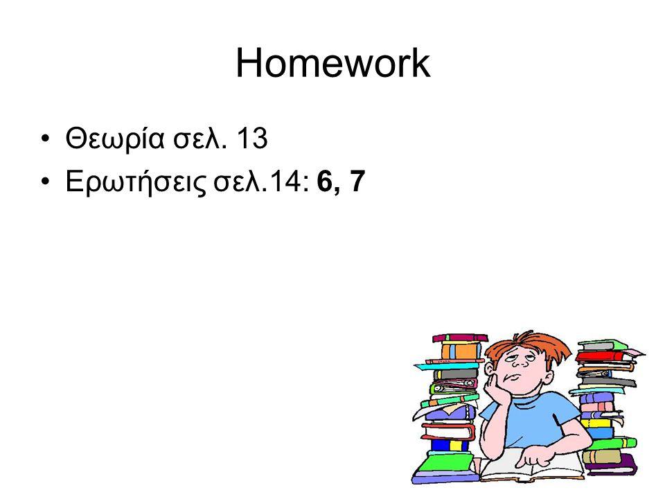 Homework Θεωρία σελ. 13 Ερωτήσεις σελ.14: 6, 7