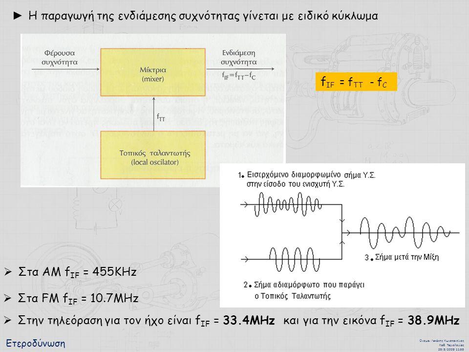 Η παραγωγή της ενδιάμεσης συχνότητας γίνεται με ειδικό κύκλωμα