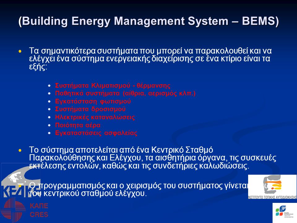(Building Energy Management System – BEMS)