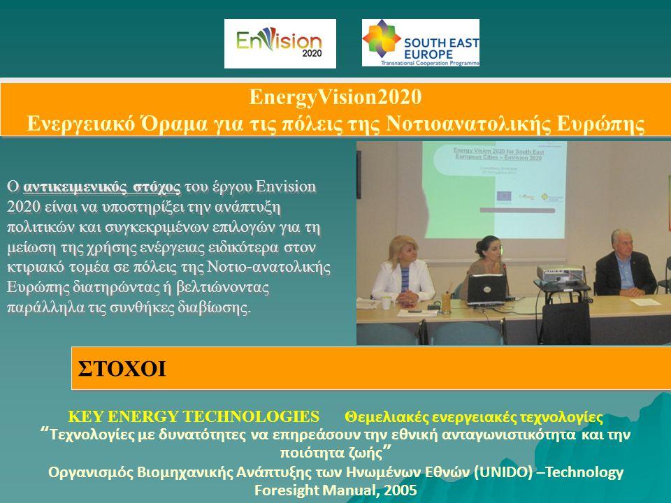 KEY ENERGY TECHNOLOGIES Θεμελιακές ενεργειακές τεχνολογίες
