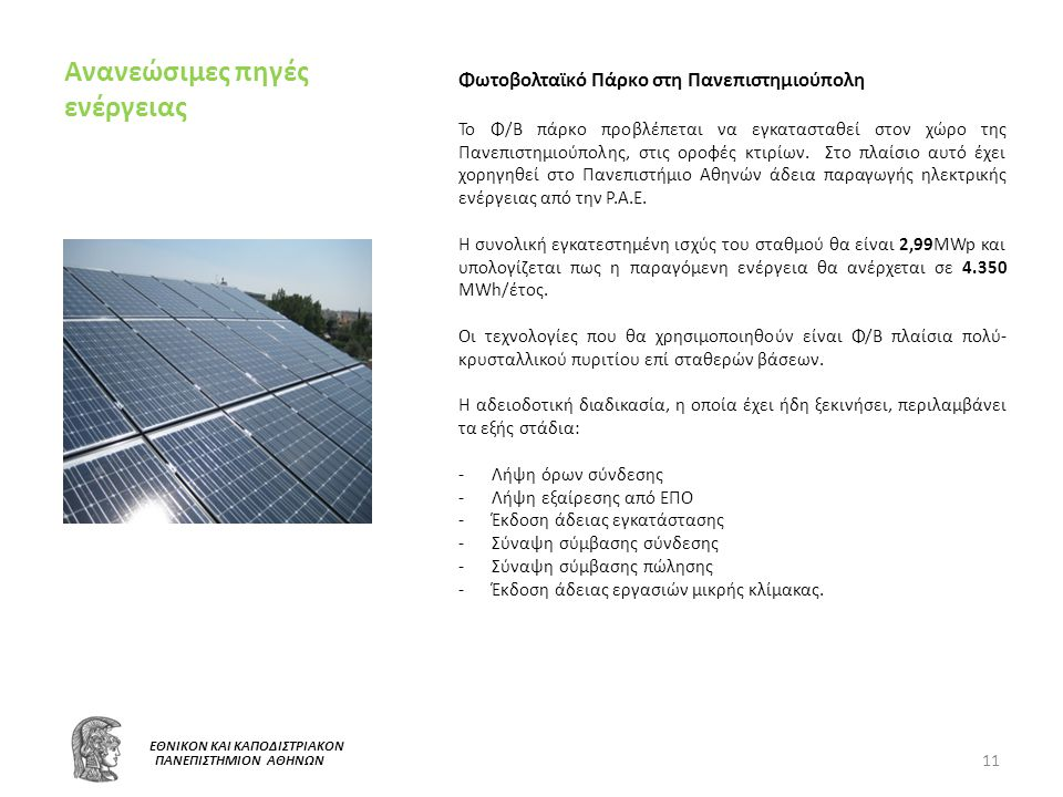 Ανανεώσιμες πηγές ενέργειας