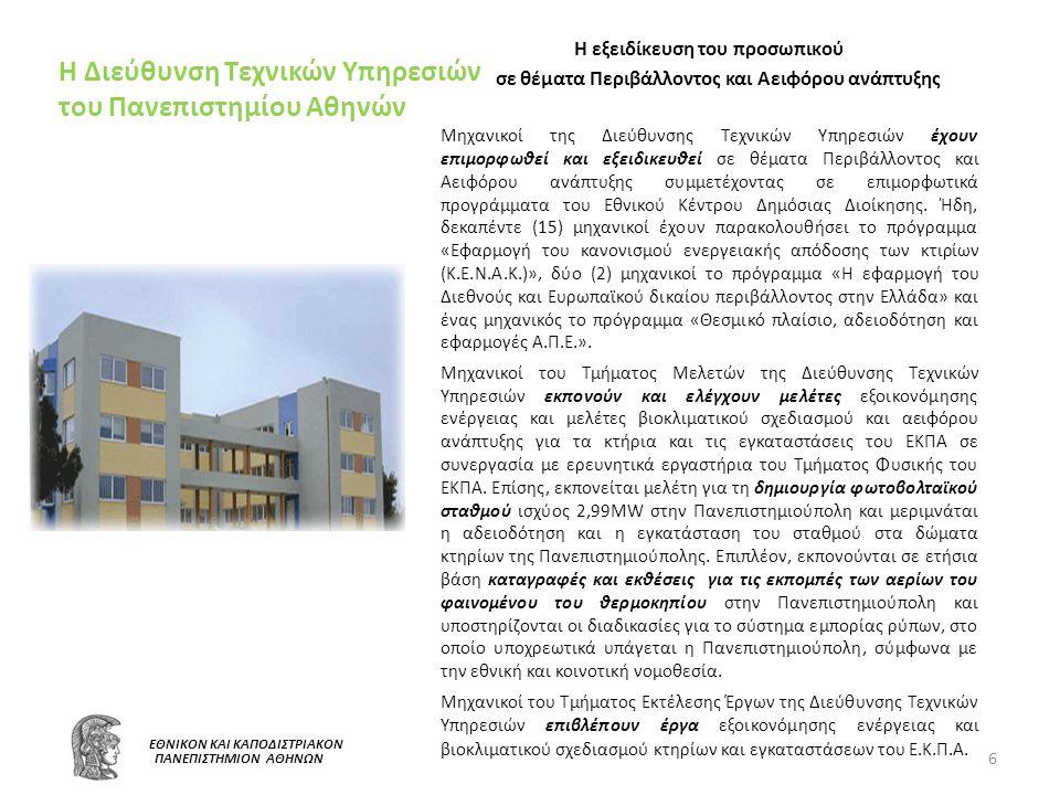 Η Διεύθυνση Τεχνικών Υπηρεσιών του Πανεπιστημίου Αθηνών
