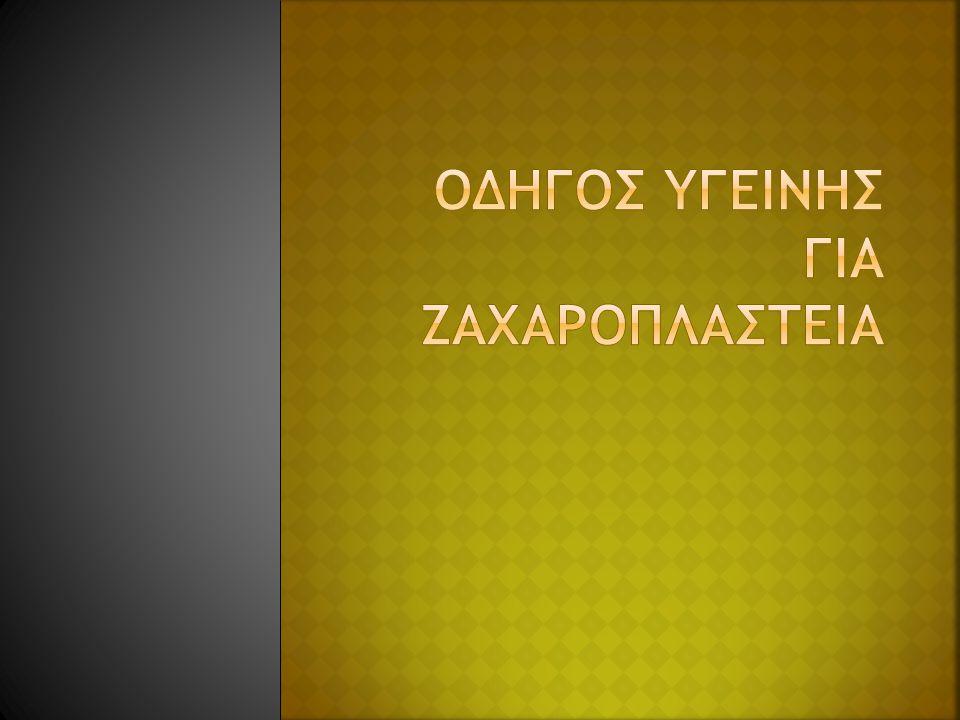 ΟΔΗΓΟΣ ΥΓΕΙΝΗΣ ΓΙΑ ΖΑΧΑΡΟΠΛΑΣΤΕΙΑ