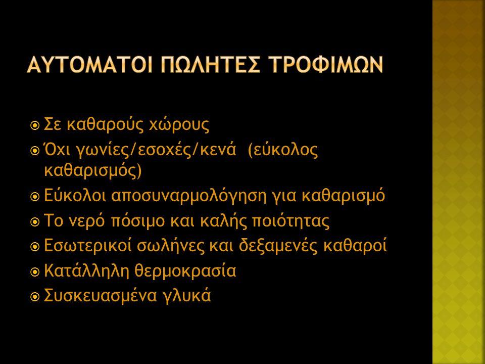 ΑΥΤΟΜΑΤΟΙ ΠΩΛΗΤΕς ΤΡΟΦΙΜΩΝ