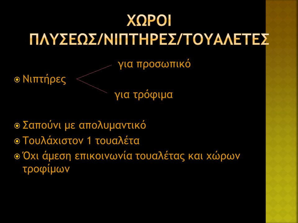 ΧΩΡΟΙ ΠΛΥΣΕΩΣ/ΝΙΠΤΗΡΕΣ/ΤΟΥΑΛΕΤΕΣ