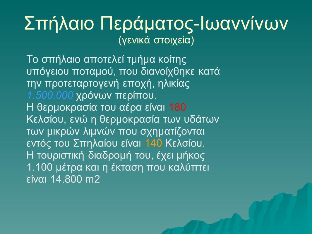 Σπήλαιο Περάματος-Ιωαννίνων (γενικά στοιχεία)