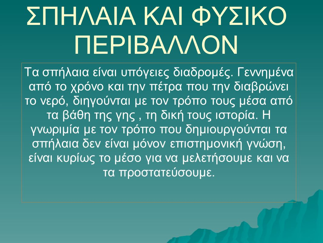 ΣΠΗΛΑΙΑ ΚΑΙ ΦΥΣΙΚΟ ΠΕΡΙΒΑΛΛΟΝ