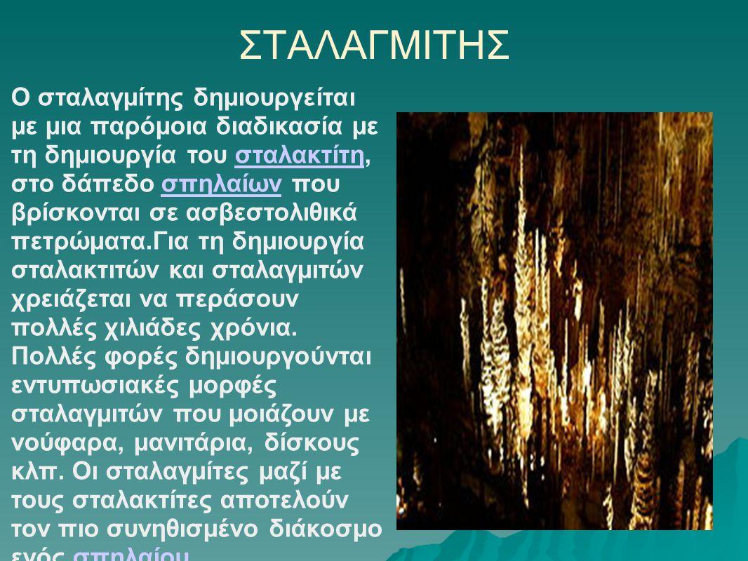 ΣΤΑΛΑΓΜΙΤΗΣ