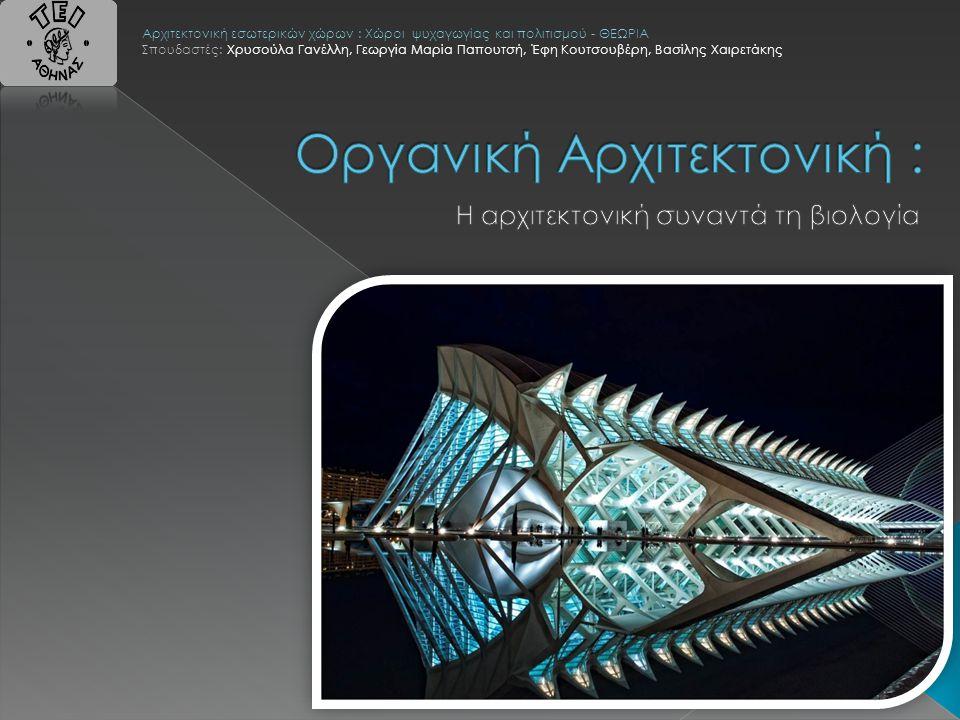Οργανική Αρχιτεκτονική :