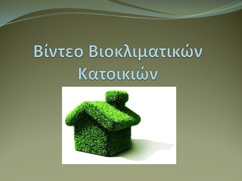 Βίντεο Βιοκλιματικών Κατοικιών
