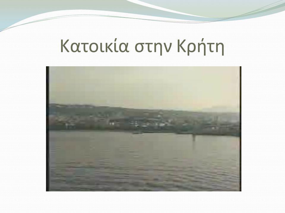 Κατοικία στην Κρήτη