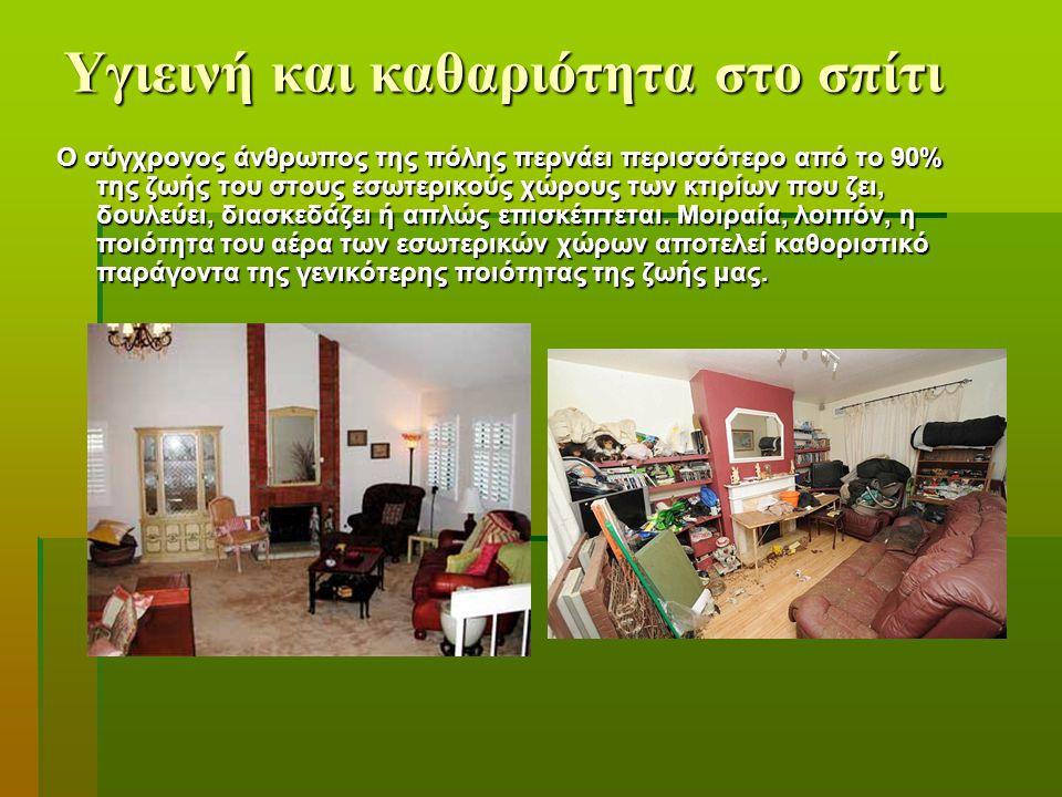 Υγιεινή και καθαριότητα στο σπίτι