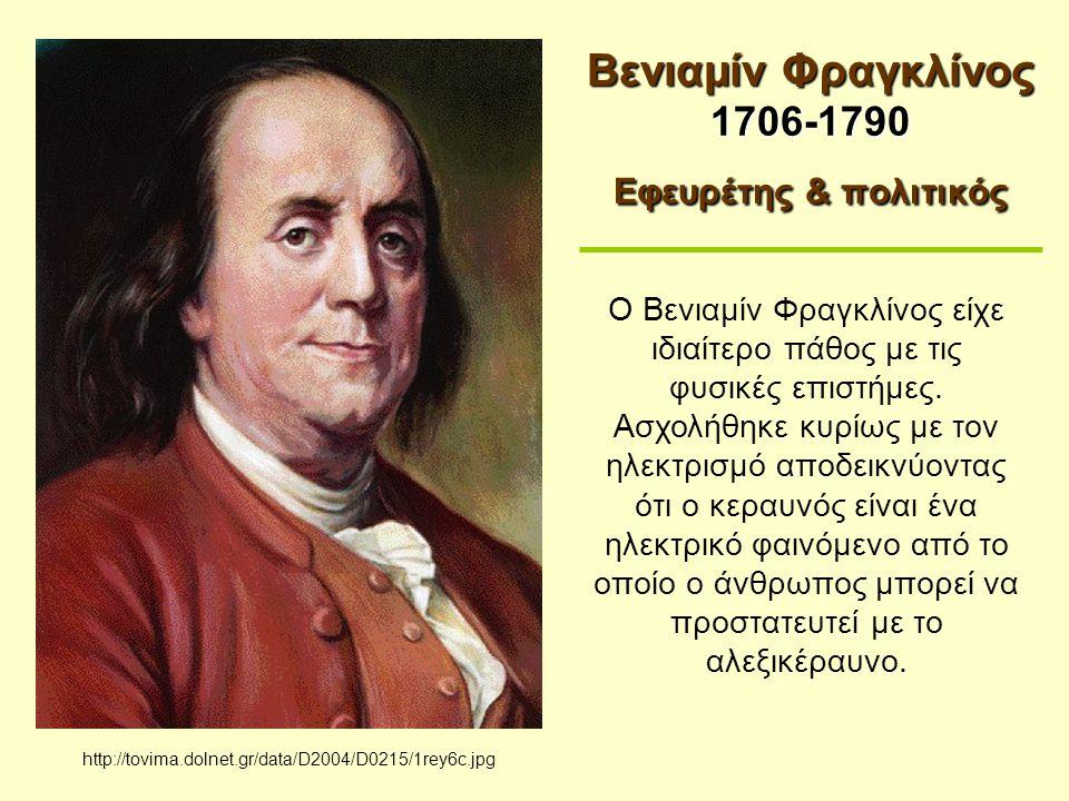 Βενιαμίν Φραγκλίνος 1706-1790 Εφευρέτης & πολιτικός