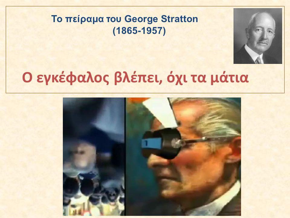 Το πείραμα του George Stratton (1865-1957) Ο εγκέφαλος βλέπει, όχι τα μάτια