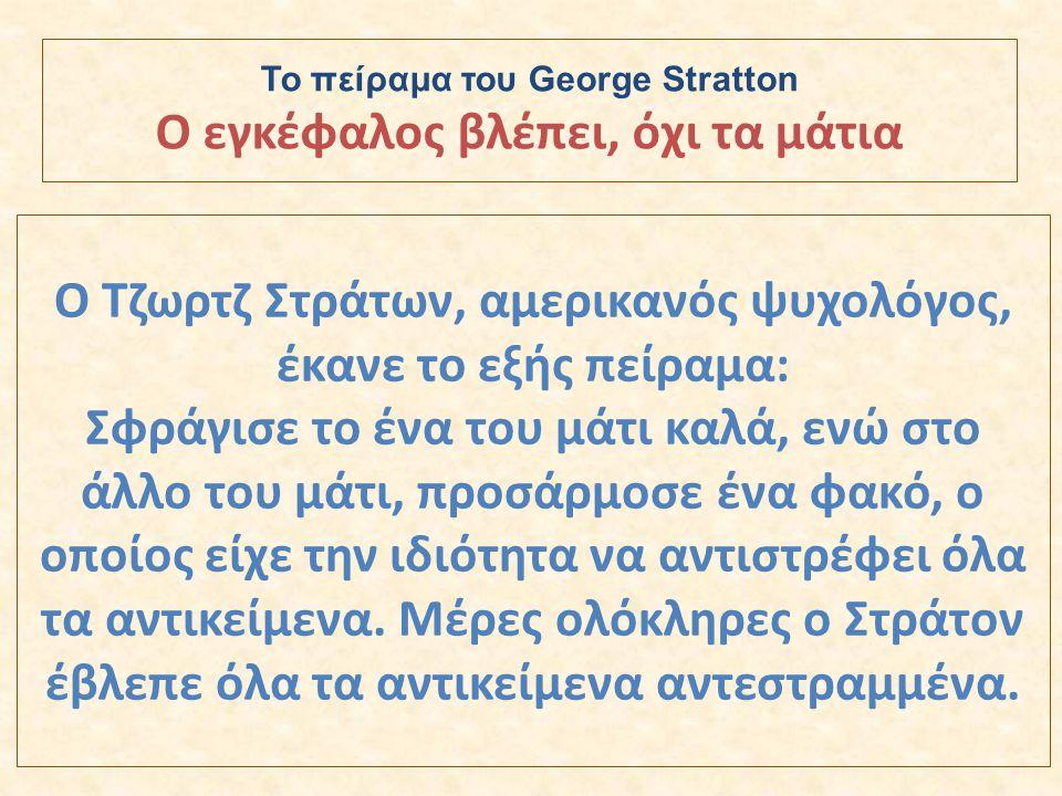 Το πείραμα του George Stratton Ο εγκέφαλος βλέπει, όχι τα μάτια