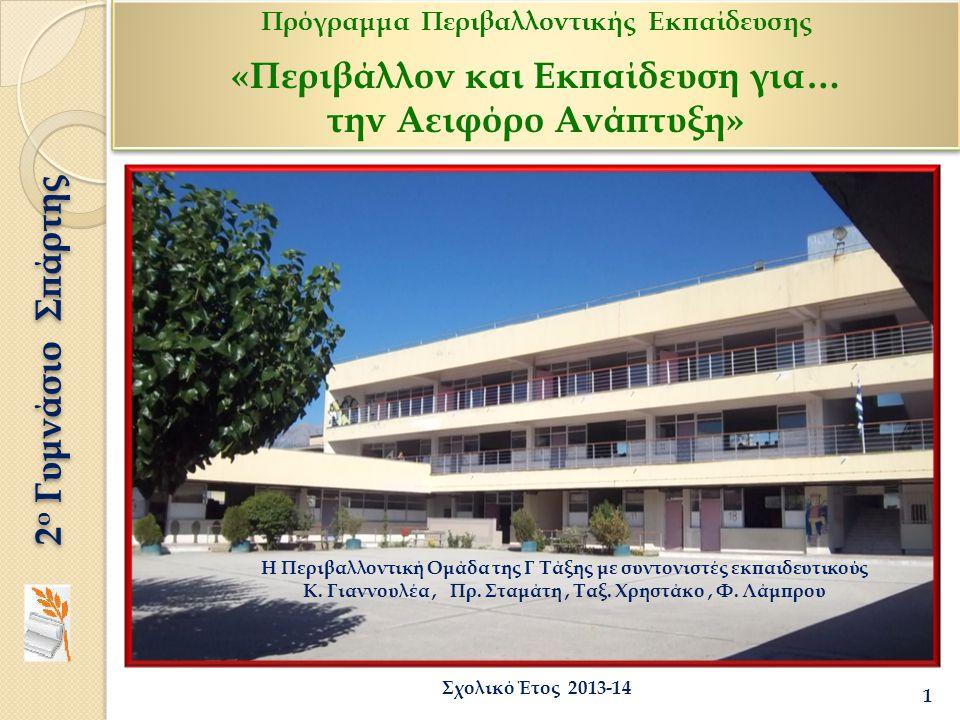 «Περιβάλλον και Εκπαίδευση για… την Αειφόρο Ανάπτυξη»