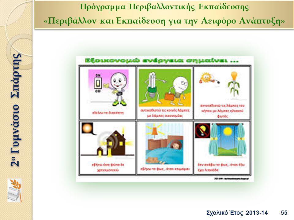 Πρόγραμμα Περιβαλλοντικής Εκπαίδευσης