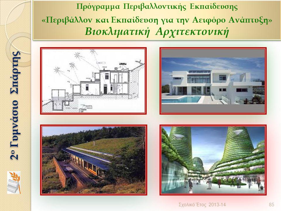 Βιοκλιματική Αρχιτεκτονική 2ο Γυμνάσιο Σπάρτης