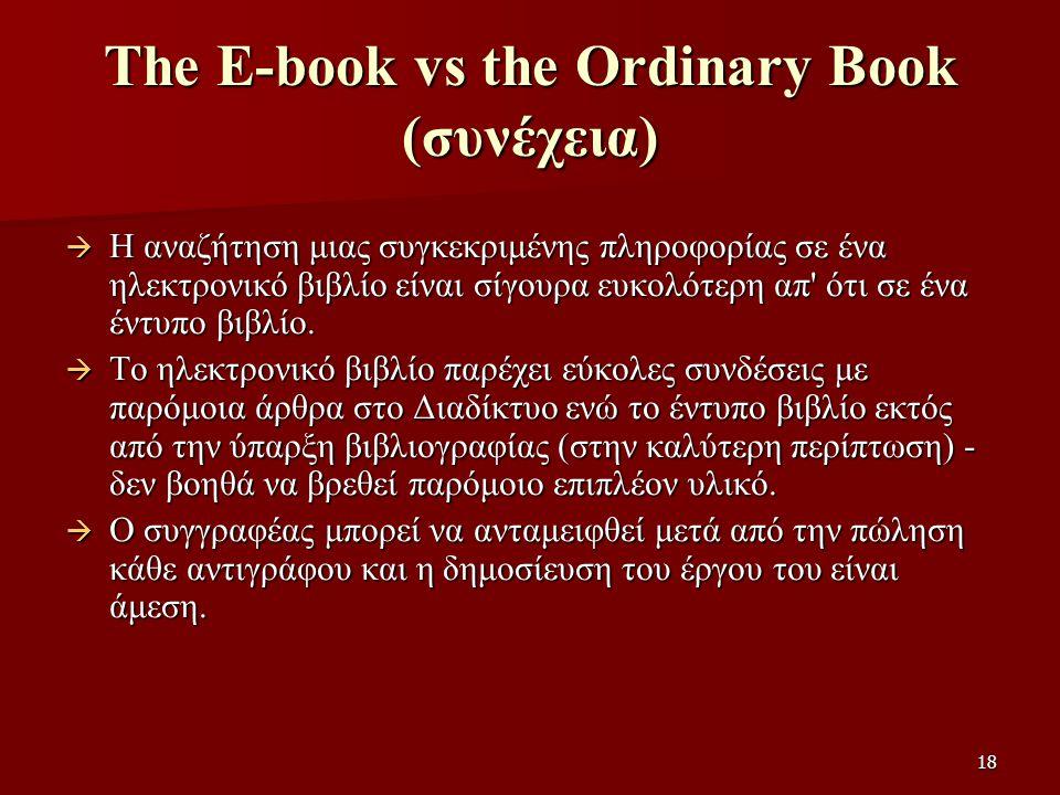 The E-book vs the Ordinary Book (συνέχεια)