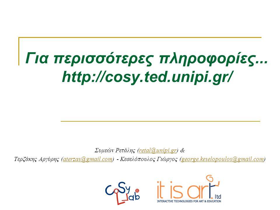 Για περισσότερες πληροφορίες... http://cosy.ted.unipi.gr/
