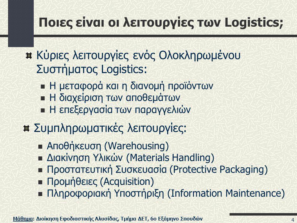 Ποιες είναι οι λειτουργίες των Logistics;