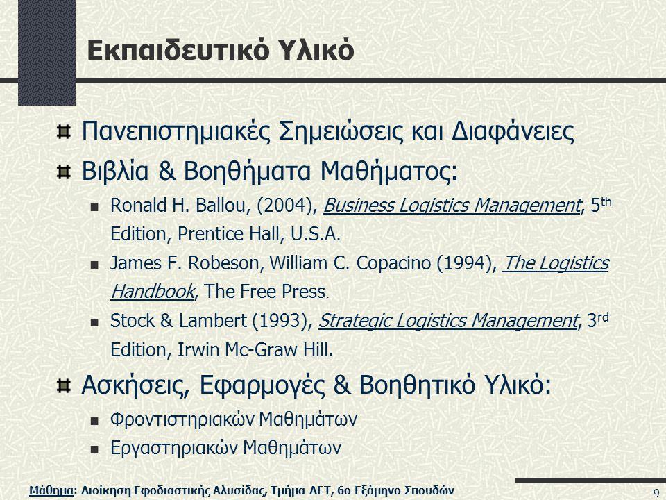 Εκπαιδευτικό Υλικό Πανεπιστημιακές Σημειώσεις και Διαφάνειες