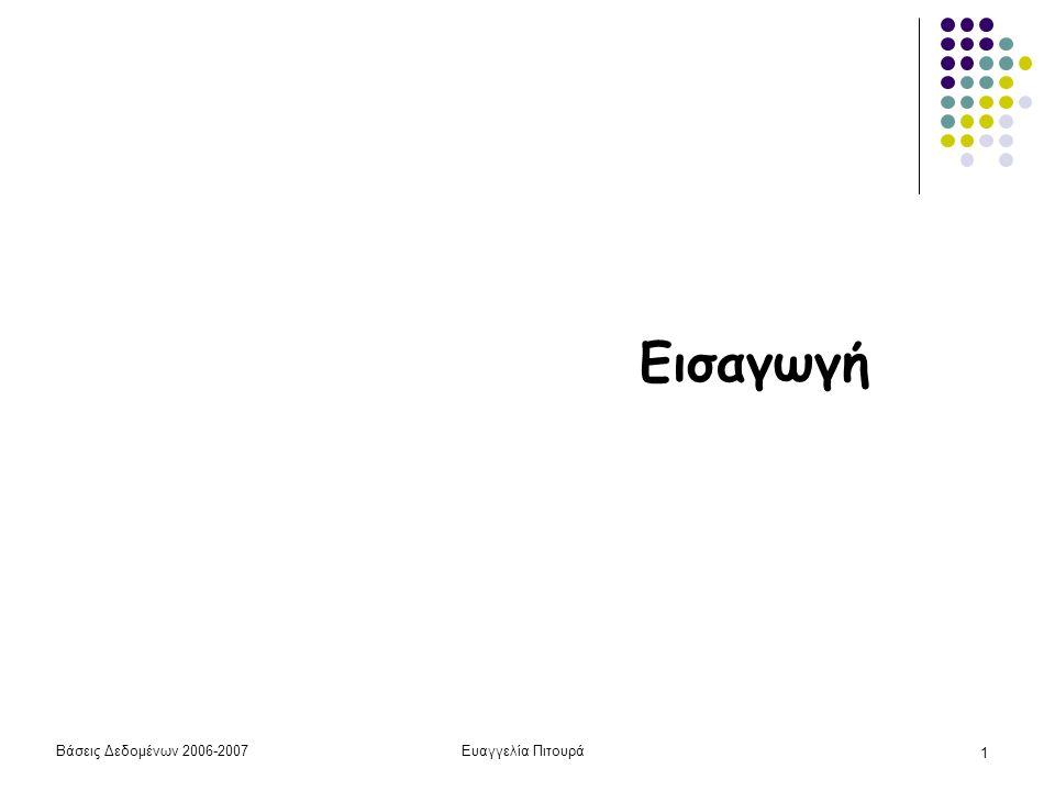 Εισαγωγή Βάσεις Δεδομένων 2006-2007 Ευαγγελία Πιτουρά