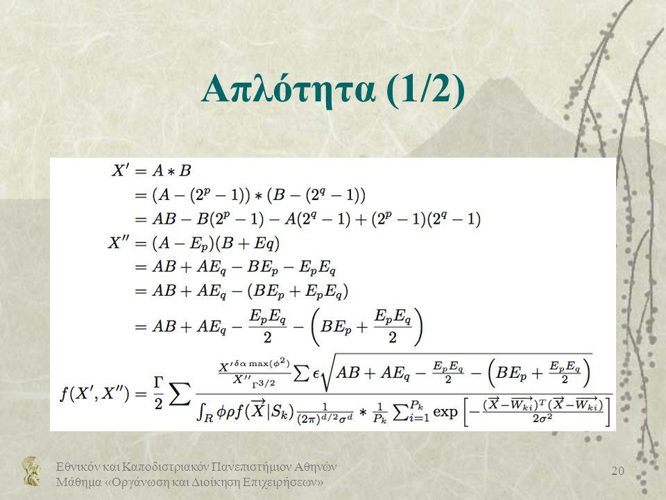 Απλότητα (1/2) Εθνικόν και Καποδιστριακόν Πανεπιστήμιον Αθηνών